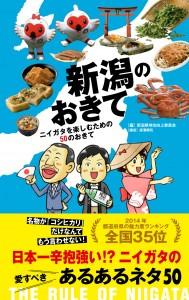niigata_cover_obi